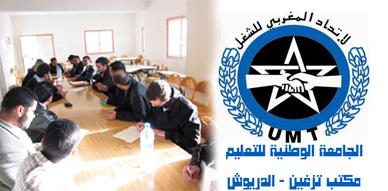تأسيس فرع محلي للجامعة الوطنية للتعليم بمنطقة تزغين