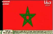نقاش المشارقة عن علم المغرب