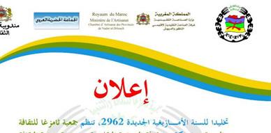 إعلان: جمعية تمازغا للثقافة والتنمية بالعروي تحتفل بالسنة الأمازيغية الجديدة