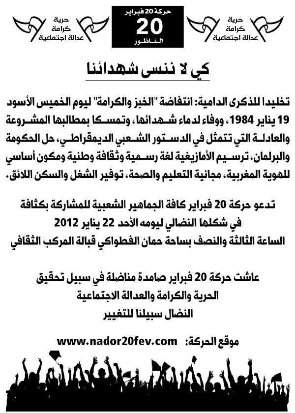 """حركة 20 فبراير بالناظور في خرجة """"تخليد ذكرى انتفاضة 1984 الأليمة"""""""