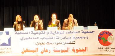 """أساتذة وحقوقيون بالناظور ينتقدون التقسيم الجهوي لـ """"لجنة عمر عزيمان"""" خلال ندوة حول موضوع الجهوية الموسعة"""