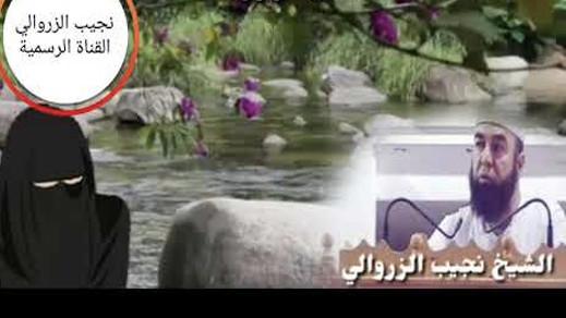 الشيخ نجيب الزروالي.. أخت من ألمانيا تسأل هل يجوز للمرأة أن تصلي حافية القدمين