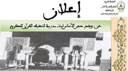 إعلان: عن وضه حجر الأساس لبناء مدرسة لتحفيظ القرآن الكريم