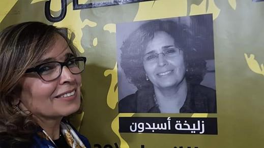 تكريم المصورة الريفية زليخة في مهرجان الذاكرة المشتركة بالناظور