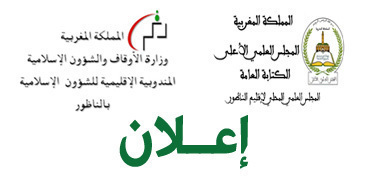 إعلان: المجلس العلمي المحلي للناظور ينظم ندوات ودروس في بعض المساحد بمناسبة ذكرى المولد النبوي الشريف