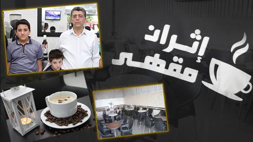 مقهى إثران متنفس  جديد بعبق زغنغاني أصيل يطل على ساكنة أزغنغان وزوارها