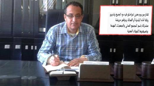 سعيد الزيزاوي موظف بجماعة بن الطيب بدون راتب منذ أزيد من 7 سنوات ونشطاء يعتزمون توقيع عريضة تضامنية