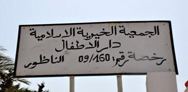 """مستخدمة تشتكي الى عامل الإقليم """"طردها"""" من الخيرية الإسلامية بالناظور"""