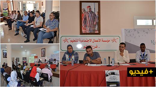 جمعية التضامن تنظم الملتقى الأول للباحثين الشباب في سلك الدكتوراه بالناظور