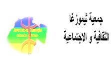 جمعية ثيموزغا تنظم ندوة فكرية بمناسبة تخليد الذكرى 49 لاستشهاد الأمير مولاي موحند
