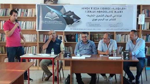 """توقيع الدوان الشعري """"ثاحارياط"""" للشاعر  عبد الرحيم فوزي"""