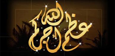 تعزية إلى عائلة بوتخريط في وفاة الحاج صالح