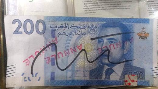 وكالة بنكية تكتشف تداول أوراق مالية مزورة بسلوان