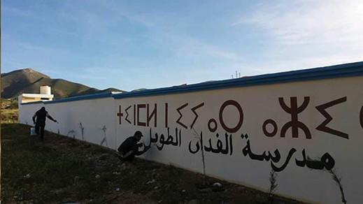 في خطوة مستفزة... مديرة مؤسسة تعليمية بالناظور تثير غضب الجمعيات الأمازيغية