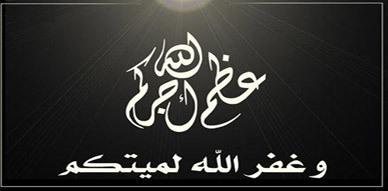 تعزية لعائلة الفقيد السيد عبد الرحمان حموشي