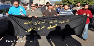معطلو الناظور يستأنفون نضالاتهم باعتصام جزئي أمام العمالة ووقفة احتجاجية بابتدائية الناظور