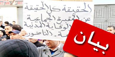 """فعاليات حقوقية وسياسية بالريف تطالب بالكشف عن مقابر شهداء انتفاضة """"الجوع والكرامة"""""""