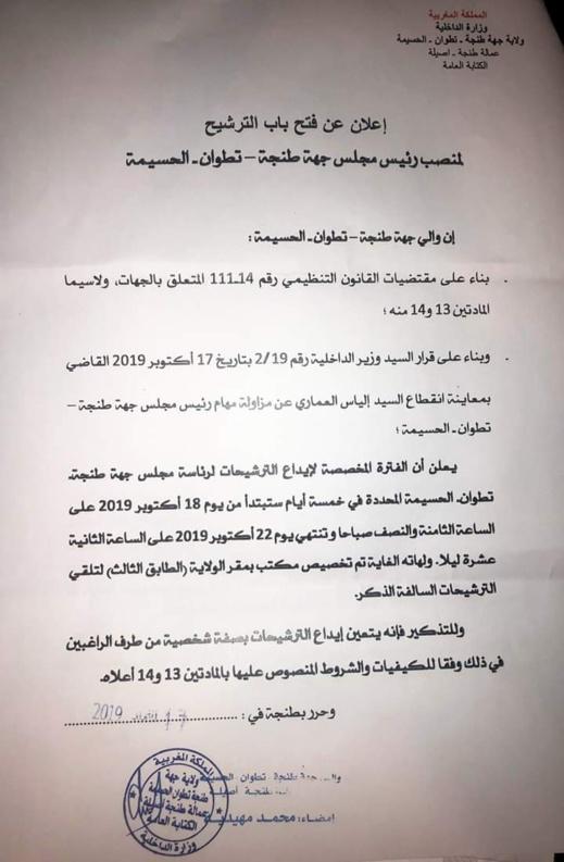 الداخلية تعلن رسميا عن شغور منصب رئيس جهة الشمال وتفتح باب الترشيحات