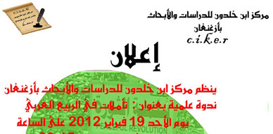 إعلان عن ندوة بعنوان تاملات في الربيع العربي