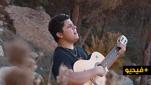 """أغنية """"أمهاجر"""" باكورة أمين ديو بأمازيغية الريف حول الهجرة والاغتراب"""