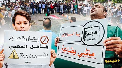 شغيلة التعليم تنظم مسيرة احتجاجية بالناظور للمطالبة بإسقاط نظام التعاقد