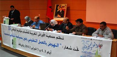 جمعية الأوراش المغربية للشباب تعقد مؤتمرها الخامس و الثلاثين