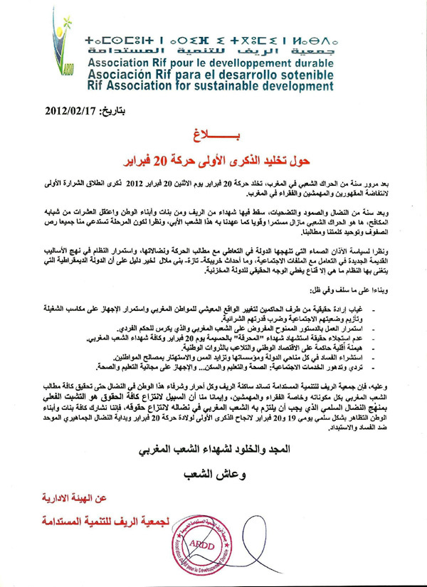جمعية الريف للتنمية المستدامة تساند تخلد الذكرى الأولى لتأسيس حركة 20 فبراير