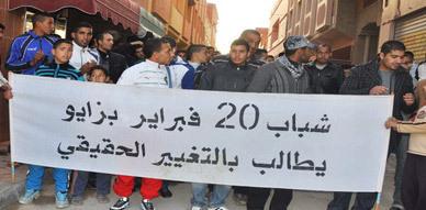 حركة 20 فبراير بزايو تخلد الذكرة السنوية الاولى بمسيرة احتجاجية تجاه المكتب المحلي للماء