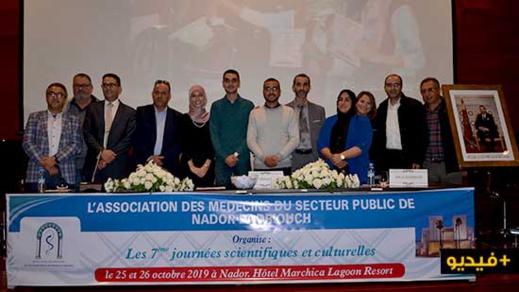جمعية أطباء القطاع العام بالناظور تكرم فريق طلبة كلية الطب الفائزين في المسابقة العالمية للمحاكاة الطبية
