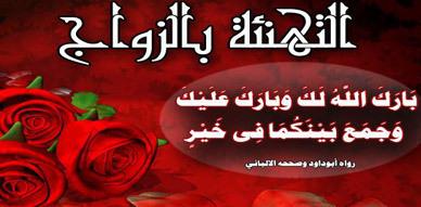 تهنئة إلى السيد الفراد محمد بمناسبة حفل زفافه