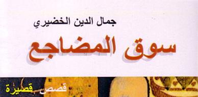 """""""سوق المضاجع"""" إصدار قصصي جديد للقاص جمال الدين الخضيري"""
