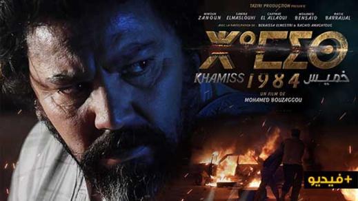 """شاهدوا.. فيديو إعلاني للفيلم الريفي الجديد """"خميس 1984"""" لمخرجه محمد بوزكو"""
