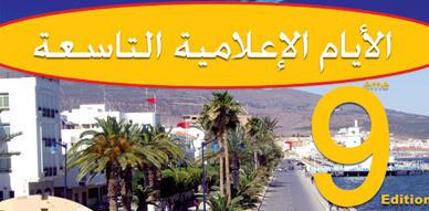 الملتقى المحلي للإعلام والمساعدة على التوجيه بالناظور يومي 2 و 3 مارس 2012