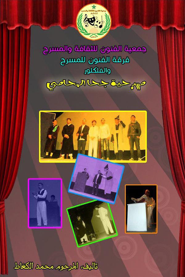 فرقة الفنون للمسرح بالناظور تمثل الإقليم في الملتقى الأول لمسرح الطفل بمكناس