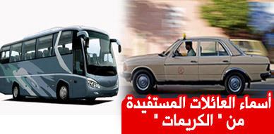 عائشة الخطابي وعائلات ناظورية وازنة أبرز المستفيدين بالريف من رخص النقل التي كشفت عنها الوزارة