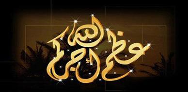 تعزية إلى السيد عبد القادر بورحايل في وفاة  والدته