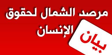 """مرصد حقوقي يطلب كشف باقي أسماء المستفيدين من """"المأذونيات"""""""