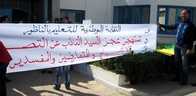النقابة الوطنية للتعليم تنظم وقفة احتجاجية داخل نيابة التعليم بالناظور