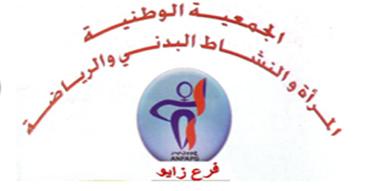 بمناسبة اليوم العالمي للمرأة  تنظم الجمعية الوطنية المرأة والنشاط البدني والرياضة فرع زايو