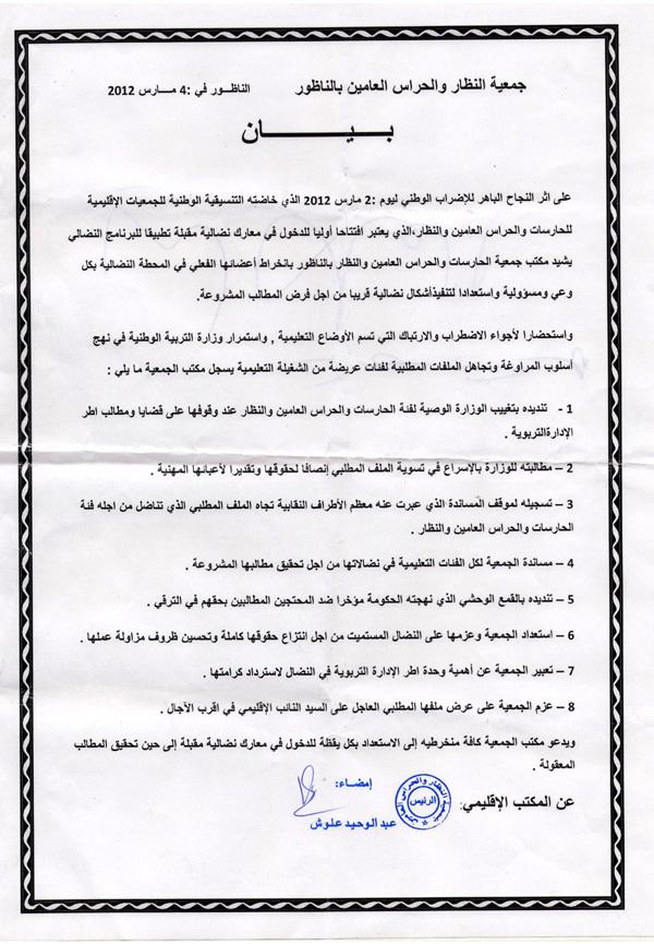 النظار والحراس العامون بالناظور يطالبون وزارة التعليم الرضوخ لمطالبهم المشروعة