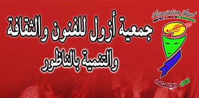 """جمعية أزول بالناظور تنظم ندوة حول موضوع """"حقوق المرأة في ظل الربيع الديموقراطي"""""""