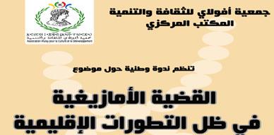 """إعلان عن ندوة وطنية حول موضوع: """"القضية الأمازيغية في ظل التطورات الإقليمية"""""""