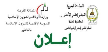 إعلان عن لقاء تواصلي لفائدة أئمة مساجد جماعتي بني سيدال لوطا والجبل