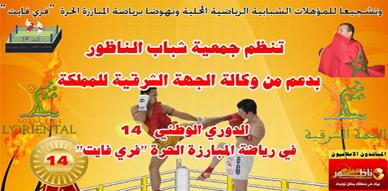 جمعية شباب الناظور تنظم الدوري الوطني 14 في رياضة المبارزة الحرة