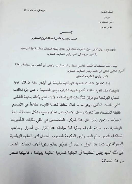 البقالي يسائل رئيس الحكومة ووزير الخارجية حول تداعيات إغلاق وكالة استقبال طلبات الفيزا الهولندية بالناظور