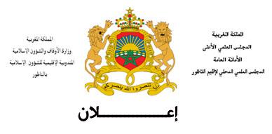 إعلان لفائدة مدرسي القرآن الكريم والتعهد بالكتاتيب والمدارس العتيقة