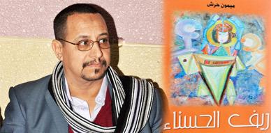 """كتاب الناظور يحتفون بإصدار """"ريف الحسناء"""" للمبدع ميمون حرش"""