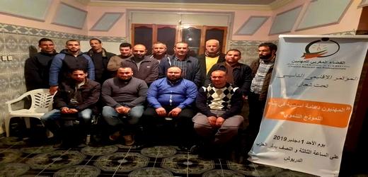 انعقاد المؤتمر التأسيسي للمكتب الإقليمي للفضاء المغربي للمهنيين بالدريوش