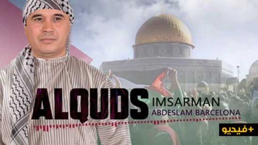 """الفنان """"عبد السلام برشلونة"""" يُغنّي عن """"فلسطين"""" في عمل فنّي بالريفية بعنوان: القدس أمسرم"""