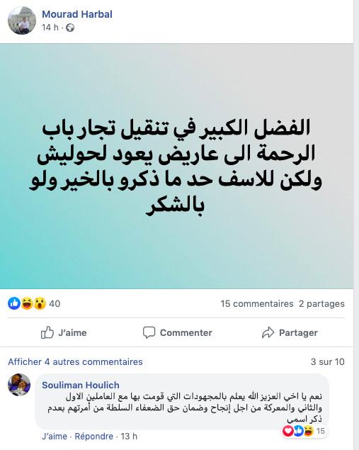 حوليش: السلطة أمرت بعدم ذكر اسمي بعد تنقيل تجار باب الرحمة رغم اني قمت بمجهودات من اجل ذلك